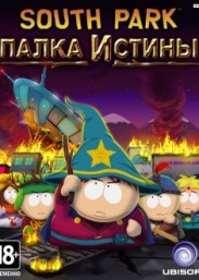 Купить South Park: The Stick of Truth