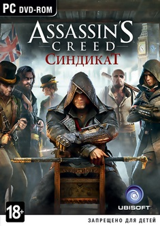 Купить Assassin's Creed Syndicate - Victorian Legends Pack